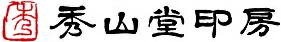 秀山堂印房 Shuuzandou(花巻市)