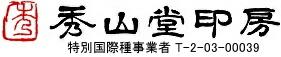 秀山堂印房 最高級象牙印鑑 手仕上げの店 花巻市のはんこ屋 実印/銀行印/認印 創業1950年 (しゅうざんどう)
