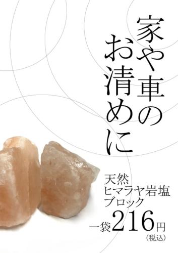 ヒマラヤ岩塩ブロック